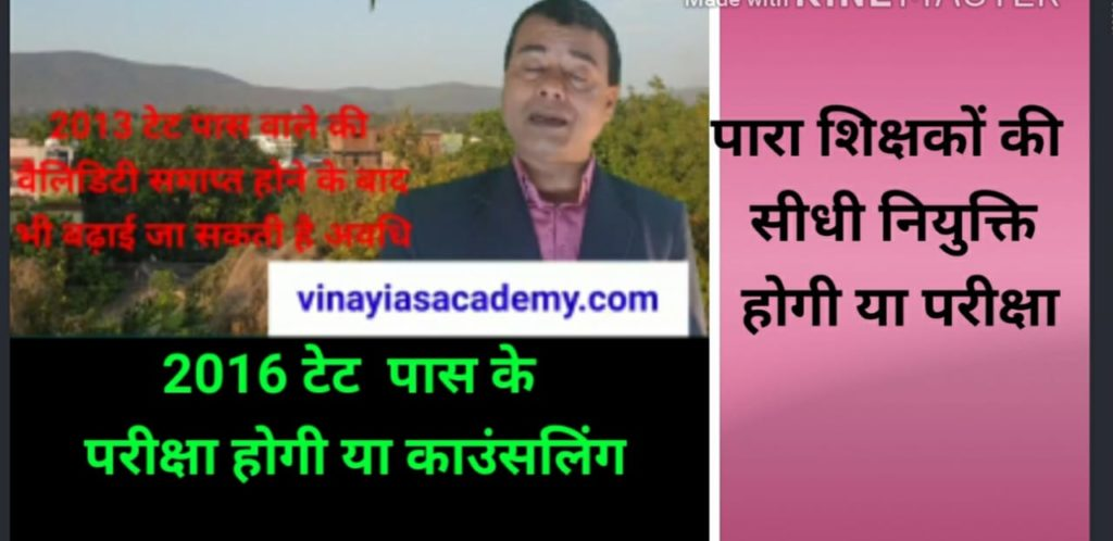 Vinay Classes video #3
